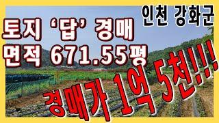 [부동산추천] 인천광역시 강화군 671평 토지(답) 경…