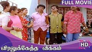 Viralukketha Veekkam Full Movie HD | Livingston | Vadivelu | Vivek | Kushboo | Kovai Sarala |Kanaka