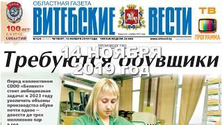 Витебские вести, обзор номера за 14.11.2019 г.