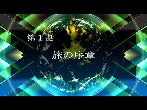 """スーパーロボット大戦X』 第1話""""旅の序章""""プレイ動画"""
