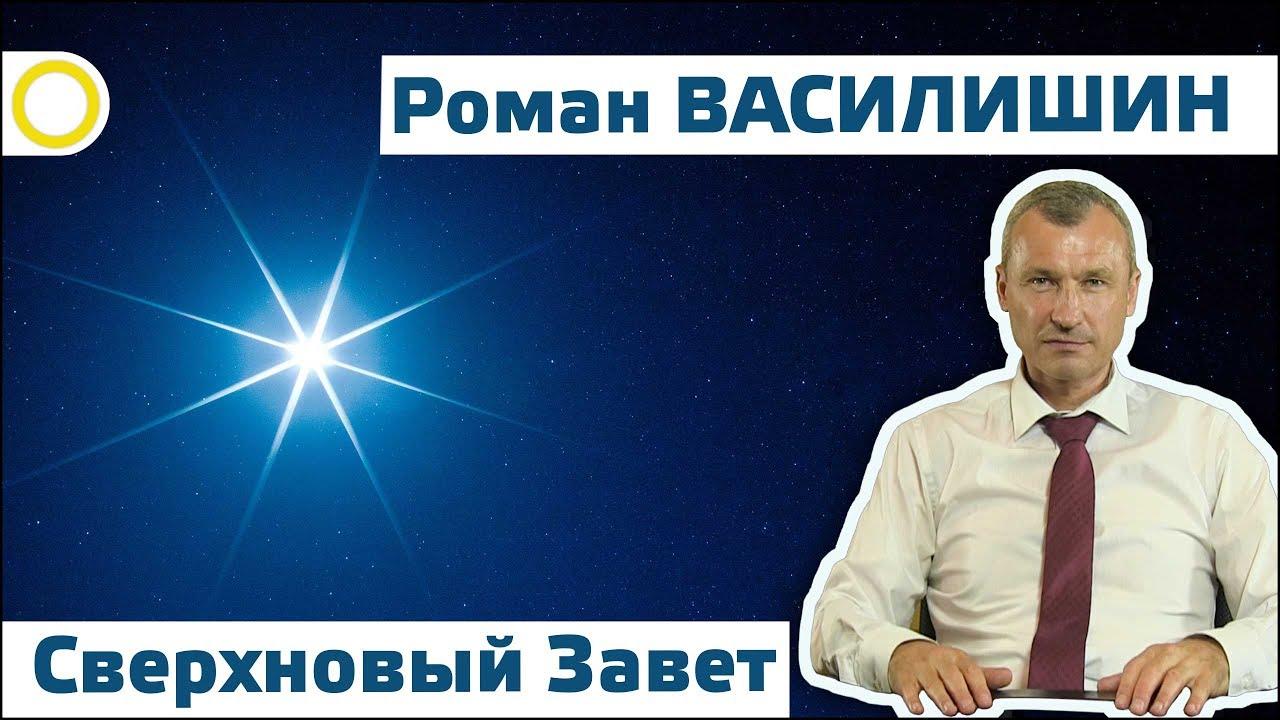 РОМАН ВАСИЛИШИН. СВЕРХНОВЫЙ ЗАВЕТ. 22.07.2017 [РАССВЕТ]