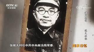《国家记忆》 20191204 遵义会议 遵义破晓| CCTV中文国际