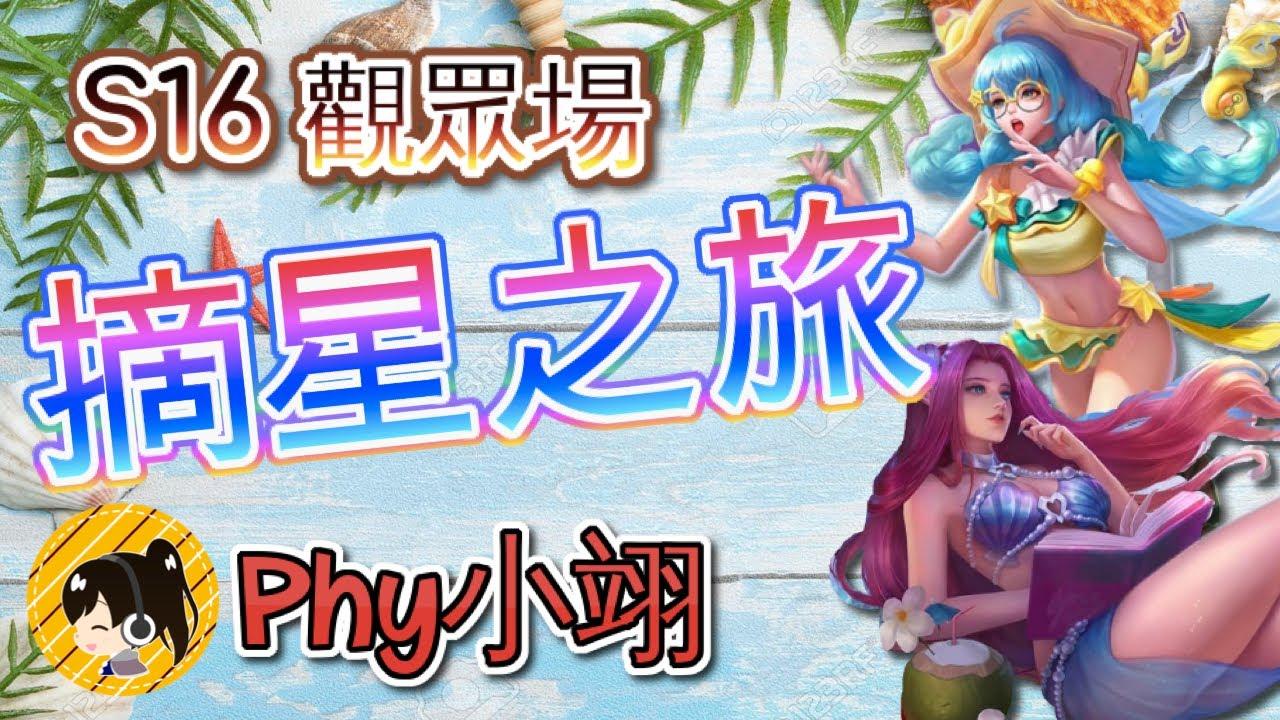 【Phy小翊 x 傳說對決】夏天不是玩水time 是摘星time:)