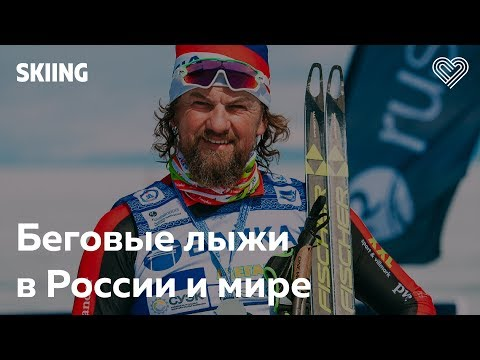 Беговые лыжи в России и мире. Георгий Кадыков-Орбелиани в Лектории I Love Supersport