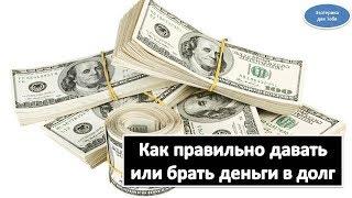 как правильно брать деньги в долг