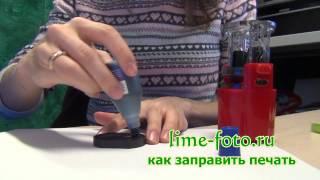 Как заправить печать(Заправка подушки на автоматической печати чернилами. Услуги по изготовлению печати и покупка аксессуаров..., 2013-12-09T18:13:39.000Z)