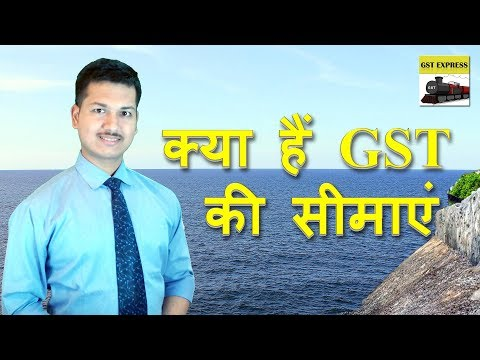 Station 4 : Charge and Application of GST | GST Express