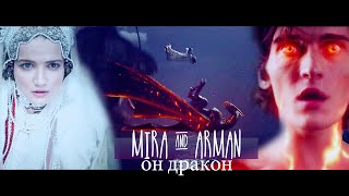 ☾let me touch your fire☽ ★ он – дракон / He's a Dragon | Mira & Arman