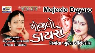 Download Hindi Video Songs - Dholida Dhol Vagad | Mojilo Diaro Part 2 | Super Hit Gujarati Songs | Lok Geet | Dayro