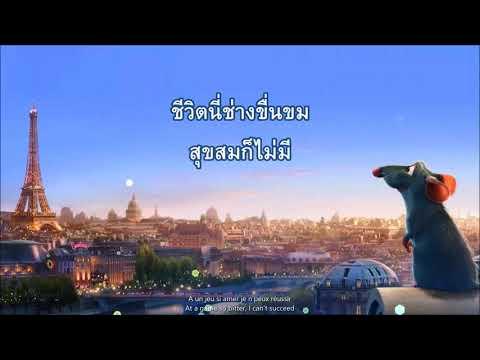 Le Festin (ลิ้มรส) - Ratatouille [แปลไทย]