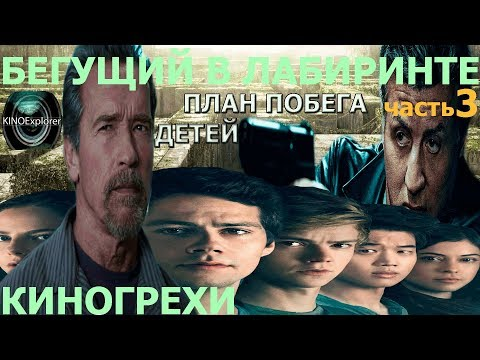 Киногрехи Бегущий в лабиринте Лекарство от смерти Kinoexplorer