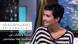 زينب سلبي | أسئلة وإجابات عن شخصية توبا بيوكوستون Zainab Salbi