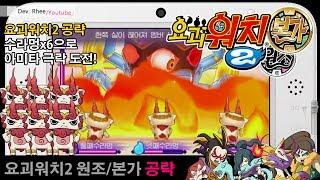 [3DS/요괴워치2]공략 수라멍 6마리로 아미타 극락 도전!
