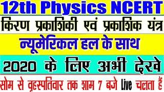 किरण प्रकाशिकी न्यूमेरिकल / अध्याय - 2/ द्वितीय प्रश्न पत्र / भाग - 3 /Class - 12 / Hindi