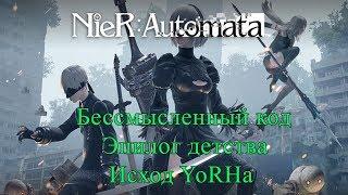 Прохождение NieR Automata 28 - 9S и A2 Концовки C, D, E