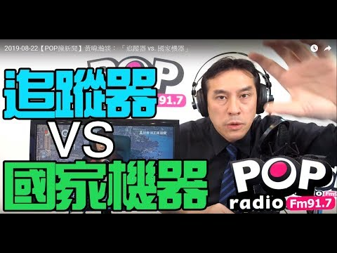 2019-08-22【POP撞新聞】黃暐瀚談: 「追蹤器 vs. 國家機器」