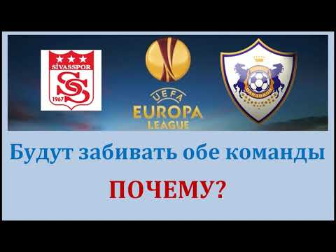 Сивасспор - Карабах, прогноз 5 ноября (3 тур Лиги Европы)