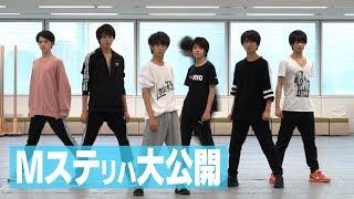 東京B少年【Mステ】のリハ大公開! thumbnail