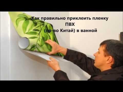 Как правильно наклеить пленку ПВХ в ванной