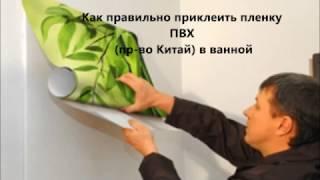 видео как клеить самоклеющиеся обои
