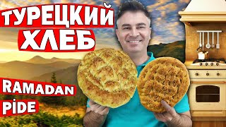 БЮДЖЕТНЫЙ ТУРЕЦКИЙ ХЛЕБ В ДУХОВКЕ РАМАДАН ПИДЕ мягкий и воздушный Кулинария рецепты Ramadan pide