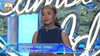 Cambodian Idol Season 3 | Judge Audition Week 4 | នូ ប៊ុនណារ៉ែម | កូនស្រីអ្នកនេសាទ