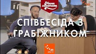 Співбесіда з грабіжником | Шоу Мамахохотала | НЛО TV