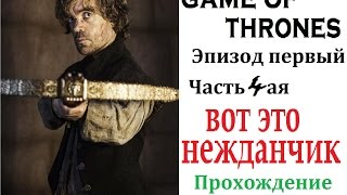 Game of thrones ( Игра Престолов ) Эпик прохождение от SvenArez ПЕРВЫЙ ЭПИЗОД ЧАСТЬ ЧЕТВЕРТАЯ