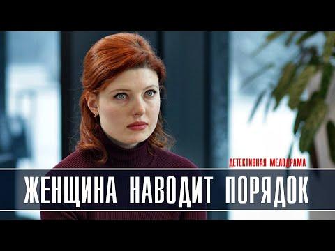 Женщина наводит порядок. 1-4 серия (2020) Мелодрама - Русские сериалы обзор