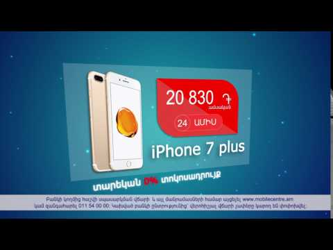 IPhone 7 / IPhone 7 Plus - MOBILE CENTRE ARMENIA - March