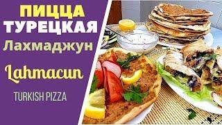 Пицца турецкая Лахмаджун. Lahmacun - Turkish Pizza