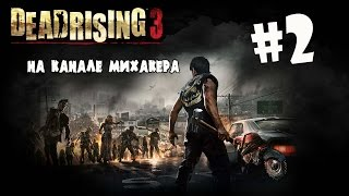 Dead Rising 3 кооп #2 - Гарри и мертвая сучка