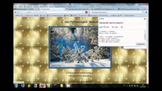 видео Сервис создания персональной открытки