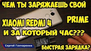 Разногласия по поводу быстрой и обычной зарядки в Xiaomi Redmi 4 Prime.
