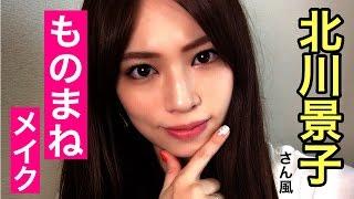 【ものまねメイク】北川景子さん風メイクやってみた! 北川景子 検索動画 20