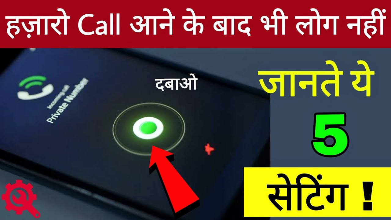 Smartphone Top 5 Hidden Settings For incoming Call 📲 | Hindi Tutorials
