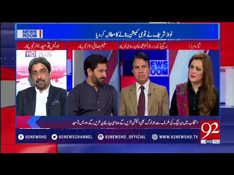News Room | 14 May 2018 | 92NewsHD