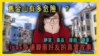 舊金山有多危險!?Lisa+身邊親朋好友的真實故事(綁架、毒品、搶劫、砸車...)【美國留學/生活 #65】