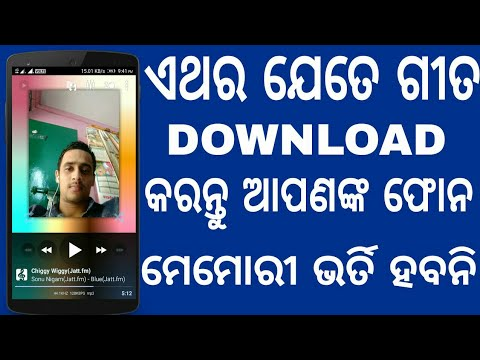 ଓଡ଼ିଆ✔ଗୀତ ଯେତେ download କରନ୍ତୁ ମେମୋରୀ full ହବନି👉compress mp3 and increase your android storege