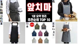 #앞치마 추천 비교 순위 가성비 인기 구매 TOP 10