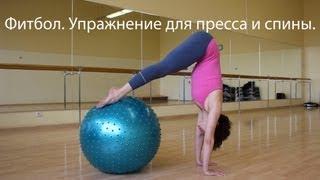 Фитбол. Упражнение для пресса и спины.