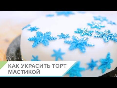 украшения из мастики для тортов рецепт