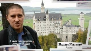 Селфи. Замок Нойшванштайн, Бавария, Германия — Михаил Ишменев(Теперь вы можете стать звездой нового проекта! Снимаете ролик на фоне необычного природного явления, на..., 2015-10-23T14:44:57.000Z)