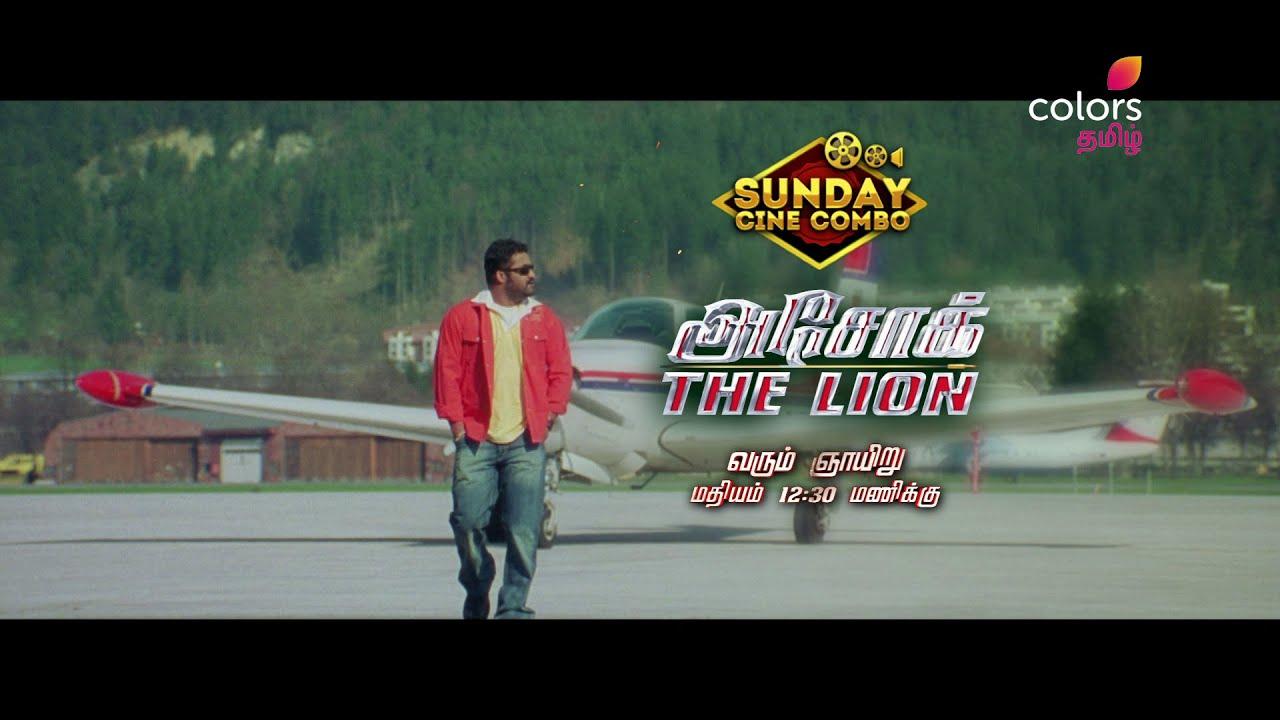 Ashok The Lion (Movie Promo)   Oct 3, Sunday 12:30 PM