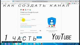 ВидеоУрок 1 часть Как создать канал