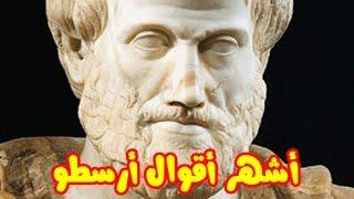 أروع حكم ومقولات أرسطو