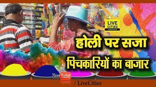 Holi को लेकर रंग-गुलाल से रंगा Patna Market,जानिए इसबार कैसी पिचकारियां हैं डिमांड में | Watch Video