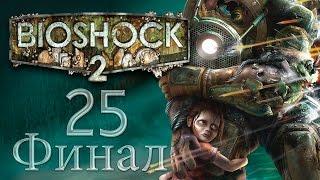 BioShock 2 - Прохождение игры на русском [#25] ФИНАЛ
