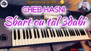 Cheb hasni - sbart ou tal adabi - الشاب حسني - صبرت وطال عذابي - موسيقى صامتة