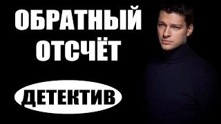 Обратный отсчёт (2016) русские детективы 2016, фильмы про криминал  #movie 2017